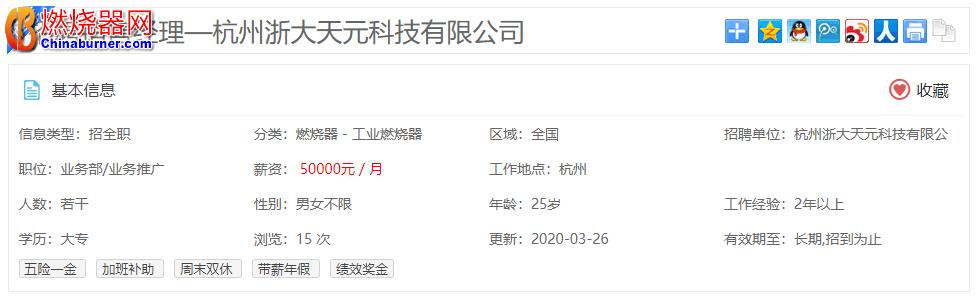 招聘销售经理—杭州浙大天元科技有限公司
