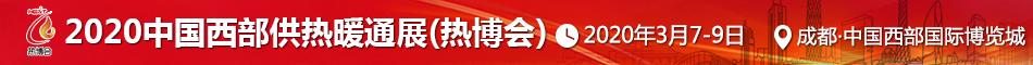 2020成都热博会 · 3月7-9日