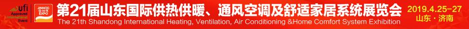 第二十一届山东国际暖通\锅炉及空调技术与设备展览会