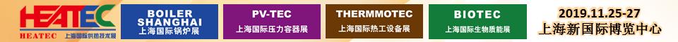 2018上海国际供热及热动力技术展览会