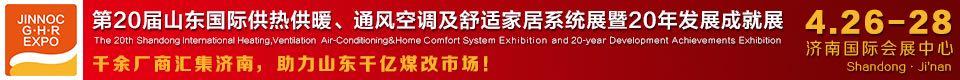 第20届山东国际供热供暖、通风空调及舒适家居系统展览会