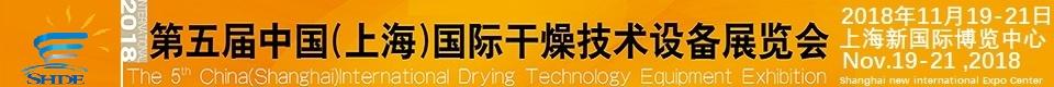 2018第五届中国(上海)国际干燥技术设备展览会