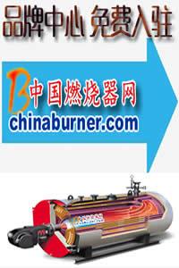 中国燃烧器网品牌中心