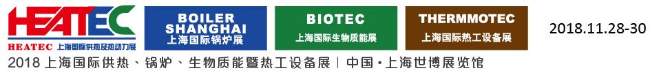 2016上海国际供热、锅炉暨生物质能展
