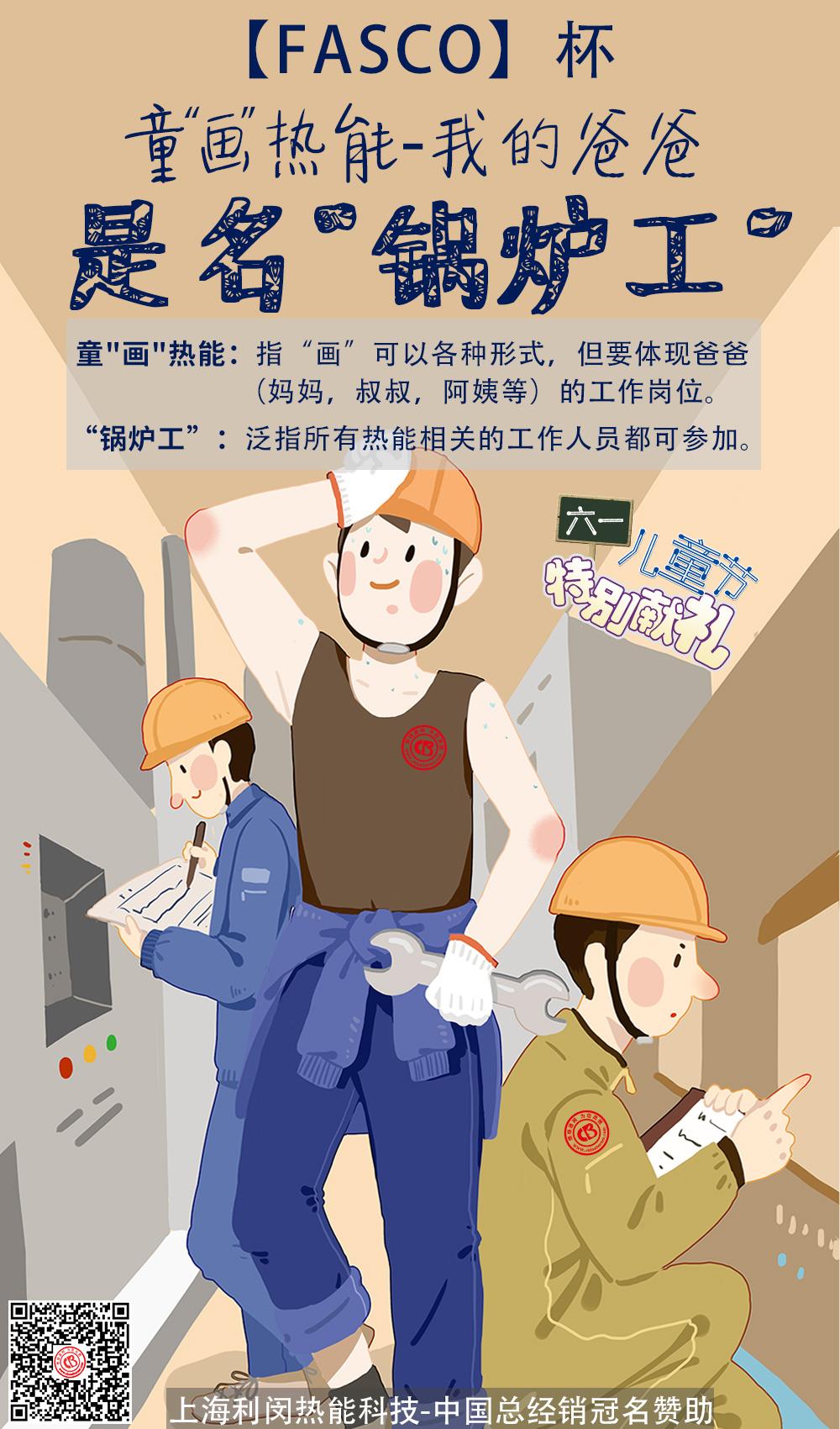 "【FASCO】杯《童画热能 -我的爸爸是名""锅炉工""》六一儿童节活动"